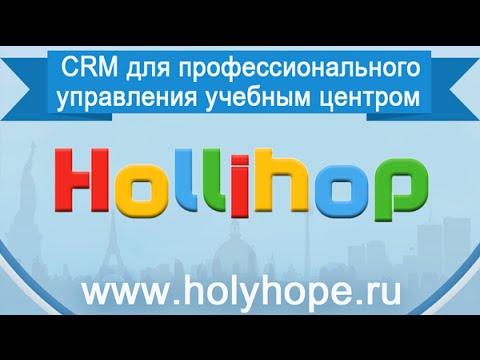 Видеообзор HOLLIHOP schoolmaster