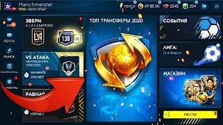 КОРОЛЕВСКИЕ ТРАНСФЕРЫ - НОВОЕ СОБЫТИЕ в FIFA MOBILE 19: Обновление и Новости о FIFA MOBILE 20