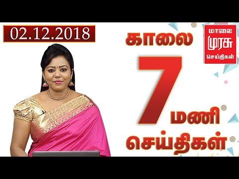 7 மணி செய்திகள் | 7 am news | malaimurasu 02/12/2018