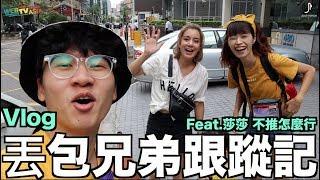 丟包兄弟跟蹤記【理想Vlog】feat.莎莎 不推怎麼行