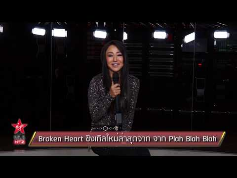 Broken Heart ซิงเกิลใหม่ล่าสุดจาก จาก Plah Blah Blah