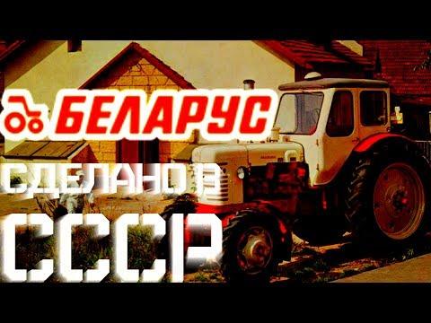 История тракторов МТЗ.Трактора «Беларус» [ АВТО СССР ]