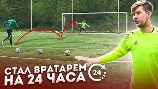 Полевой игрок встал в ворота и СПАС свою КОМАНДУ!