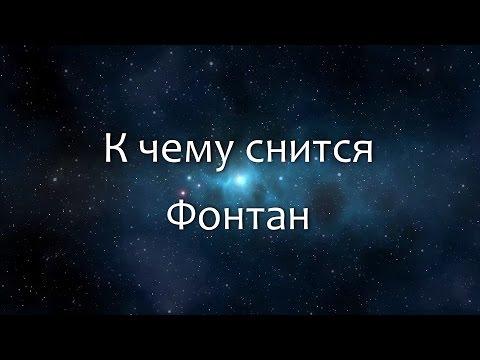 К чему снится Фонтан (Сонник, Толкование снов)