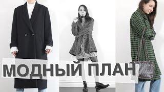Модный план/ВЕСНА 2017