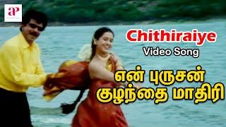 En Purushan Kuzhandhai Maadhiri Tamil Movie | Chithiraiye Video Song | Devayani | Livingston | Deva