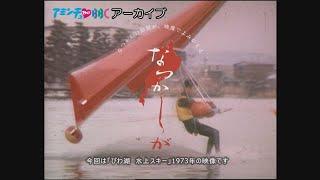 1973年のびわ湖の水上スキー【なつかしが】