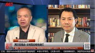 明镜编辑部 | 张洵 陈小平:两次贸易战-文明落后难免挨打(20190523 第424期)