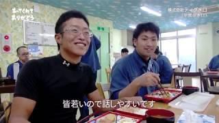 あってくれてありがとう:株式会社ティグ水口(甲賀市)編