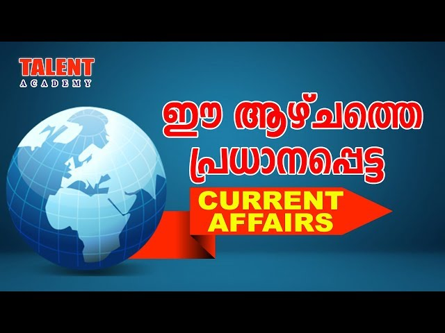 Week's Important & Must Know Current Affairs (17-18 January) | Talent Academy