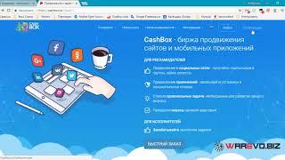 Регистрация на сайте CashBox 2018   Обзор биржи КэшБокс   продвижения сайтов и м