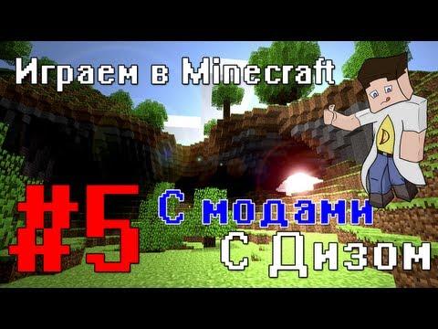Minecraft with Mods - S1E5(Резиновый маньяк!)