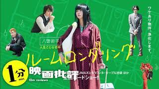 mqdefault - 大島てる事故物件『ルームロンダリング』【1分映画批評】(感想/レビュー)
