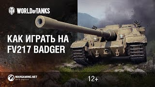 Как играть на FV217 Badger? [World of Tanks]