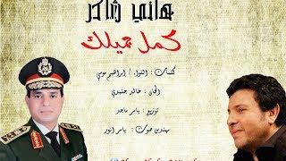 تحميل اغاني هاني شاكر كمل جميلك | Official Video) | Hany Shaker Kamel Gmelak ) MP3