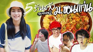 5 ร้านดัง ม.ขอนแก่น 🦕 By Puriku season 2  !
