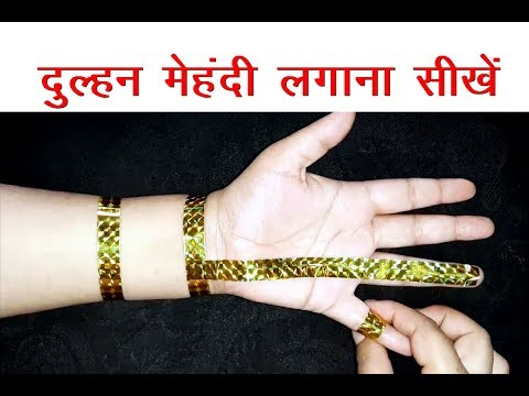 New Easy mehndi Trick With Cello Tape | Dulhan Mehndi For Beginners | mehndi designs
