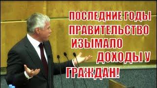 СРОЧНО! Депутат ГД Гартунг разнес Набиуллину и работу ЦБ!