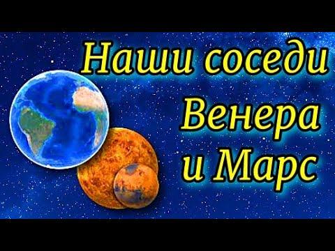 Увлекательная астрономия Наши соседи Венера и Марс