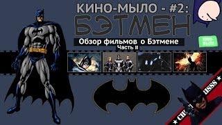 Кино-Мыло #2 - Бэтмен. Часть II