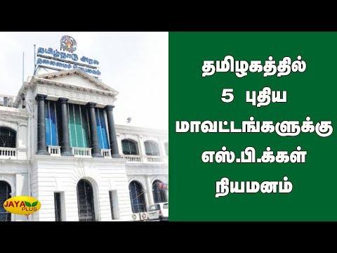 தமிழகத்தில் 5 புதிய மாவட்டங்களுக்கு எஸ்.பி.க்கள் நியமனம் | SP Appointment | TN Govt