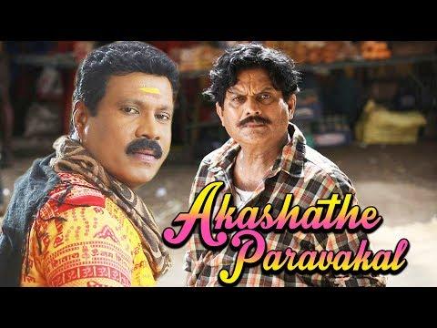 Akashathe Paravakal | Full Malayalam Movie | Kalabhavan Mani, Jagathy Sreekumar | HD