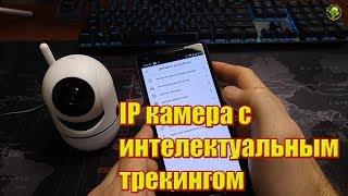 IP камера с интелектуальным трекингом MEGAPIXEL