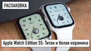 Распаковка Apple Watch Edition Series 5: Титан и Керамика