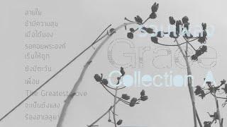 Grace - รวมเพลง Grace Collection ชุด A [Official Audio]