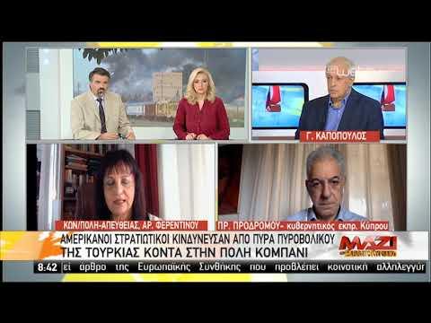 Συρία: Βομβαρδισμός αμερικανικών θέσεων από τουρκικό πυροβολικό – Απειλούν οι ΗΠΑ | 12/10/2019 | ΕΡΤ