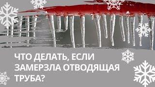 Что делать, если замерзла отводящая труба?