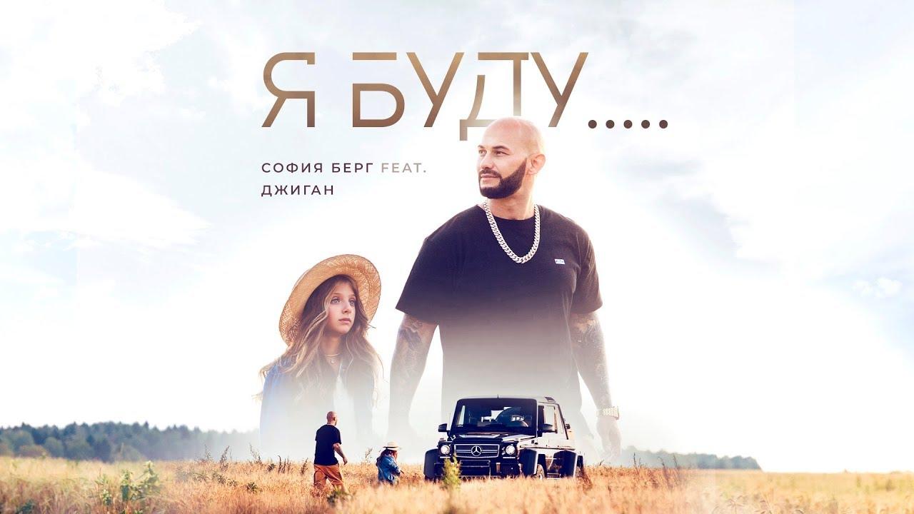 София Берг ft. Джиган — Я буду…