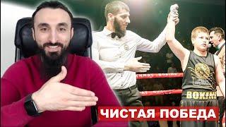 Чистая победа сына Кадырова