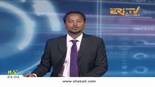 ERi TV Tigrinya Evening News from Eritrea for April 14, 2018
