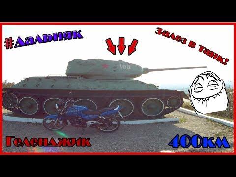 Стелс Дельта 200 Дальняк#3 Залез в Танк! Геленджик 400 км