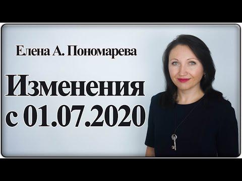 Новое в ТК РФ и кадровом учете с июля 2020 - Елена А. Пономарева