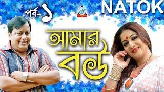 Afzal Sharif, Shilpi - Amar Bou | আমার বউ | Part-1 | Bangla Natok | Sangeeta