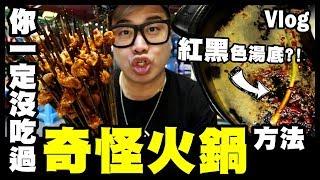 【Vlog】你一定無試過既奇怪火鍋方法!麻辣火鍋的變種『串串』