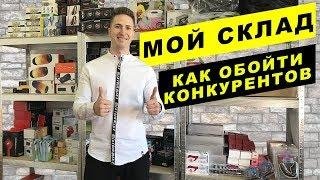 МОЙ СКЛАД. КАК ОБОЙТИ КОНКУРЕНТОВ НА Prom.ua, Tiu.ru, Satu.kz, Deal.by