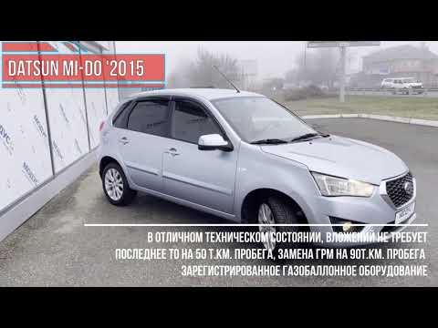 Datsun mi-DO, mi-DO 2015г.