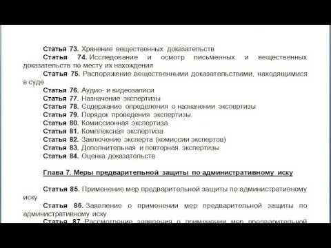 Глава 6  Доказательства и доказывание, содержание КАС ФЗ РФ статьи