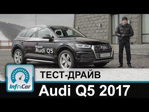 Audi  Q5 Паркетник класса J - тест-драйв 1