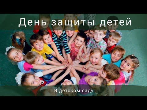 День защиты детей в дет.саду