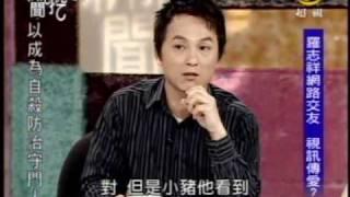 新聞挖挖哇:真愛的真相(1/8) 20090505