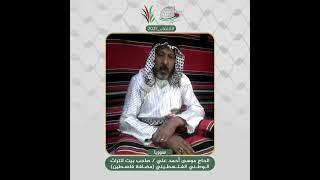 انتماء2021: الحاج موسى احمد علي، صاحب بيت التراث الوطني  الفلسطيني ( مضافة فلسطين)، سوريا