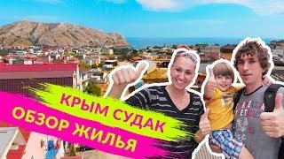 КРЫМ. СУДАК. ОБЗОР гостевых домов Донара и Арарат! ЦЕНЫ и ОТЗЫВ! Жилье в Крыму 2018