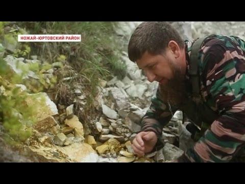 Рамзан Кадыров в горах Беноя Чеченской Республики