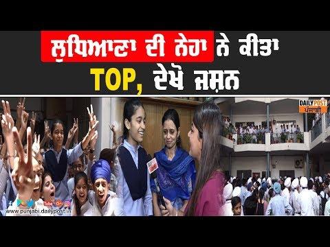 IPS ਬਣ ਕੇ ਦਿਖਾਵਾਂਗੀ - PSEB Topper Neha Verma