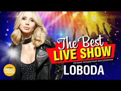 Loboda - The Best Live Show 2018