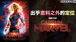 出乎意料之外!Captain Marvel嘅定位居然係... (簡評 Marvel 電影 Captain Marvel) [𠝹櫈電影學會ep15]